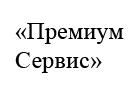 Премиум-Сервис