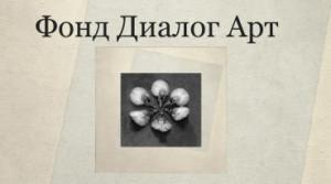 ФОНД ЛОГО РУССКИЙ