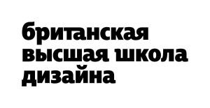 bhsad_logo-ru_RGB