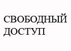 free_access_logo
